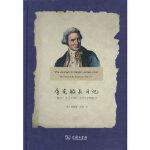 """【正版直发】库克船长日记:""""努力""""号于1768-1771年的航行 (英)库克 9787100094047 商务印书馆"""