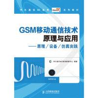 【新书店正版】GSM移动通信技术原理与应用――原理/设备/仿真实践中兴通讯VC教育管理中心9787115212788人
