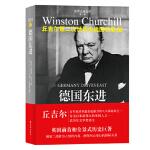 【新书店正版】丘吉尔第二次世界大战回忆录05-德国东进Winston Churchill译林出版社9787544733