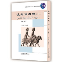 波斯语教程(二)(第二版)李湘北京大学出版社9787301261989