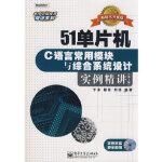 51单片机C语言常用模块与综合系统设计实例精讲(附光盘) 于永,戴佳,刘波著 9787121073380 电子工业出版