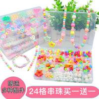 儿童串珠项链手链穿珠子女孩 手工diy制作材料包宝宝益智链珠玩具