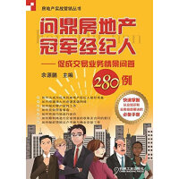 问鼎房地产冠军经纪人 促成交易业务情景问答280例