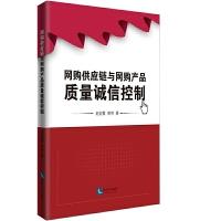 网购供应链与网购产品质量诚信控制