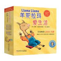 森林鱼童书・羊驼拉玛爱生活(纸板书4册)(中英双语,培养宝宝生活小习惯,养成良好性格。)