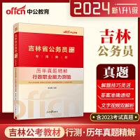 吉林公务员考试用书 中公2021吉林省公务员考试 行测历年真题 吉林省公务员考试用书2021吉林公务员省考真题