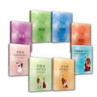 萨提亚生命能量治疗系列全8册 《萨提亚家庭治疗模式》+《萨提亚治疗实录》+《新家庭如何塑造人》+《心的面貌》+《沉思冥