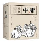 【正版新书直发】中庸子思9787548046318江西美术出版社