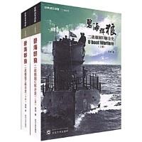 正版全新 碧海群狼:二战德国U艇全史(套装上下册)