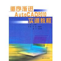 循序渐进AutoCAD2010实训教程