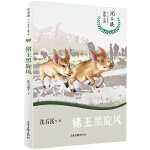 沈石溪十二生肖动物小说――猪王黑旋风
