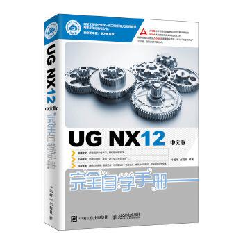 UG NX12中文版完全自学手册 UG教程 UG数控加工 UG初学者的入门教程教您UG NX教程书籍 ug10.0教程全套 ug自动出图 汽车 航天 模具建模教程