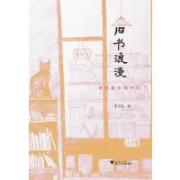 旧书浪漫:读阅趣与淘书乐