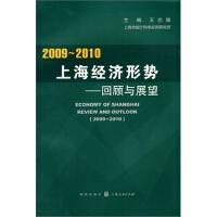 2009-2010上海经济形势 王志雄 主编 9787543217218 格致出版社【直发】 达额立减 闪电发货 80%