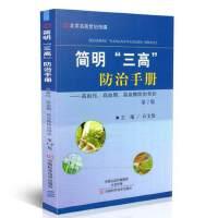 """简明""""三高"""" 防治手册-高血压、高血脂、高血糖防治常识(第2版)石文伟主编 河南科学技术出版社"""