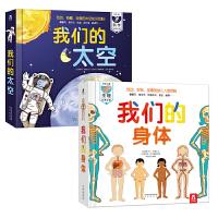 2册我们的太空+我们的身体 儿童3d立体书乐乐趣科普翻翻书 丰富孩子认知身体书揭秘宇宙太空揭秘科学的书籍畅销百科全书幼