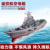 儿童电动玩具船赛军舰遥控模型代1:275遥控船快艇航空母舰驱逐舰