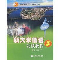 [二手95成新旧书]新大学俄语泛读教程3 9787040167795 高等教育出版社