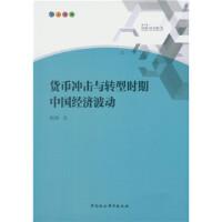 【正版直发】货币冲击与转型时期中国经济波动 杨柳 9787516181249 中国社会科学出版社