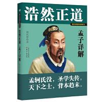 浩然正道:孟子详解 郭庆祥 东方出版社 9787506076869