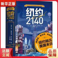 纽约2140(全三册) (美)金・斯坦利・罗宾逊,王梓涵 长江出版社 9787549260485