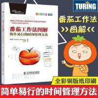 番茄工作法图解 简单易行的时间管理方法万达王健林抖音同款书拖延症提高工作效率经济管理战略企业管理