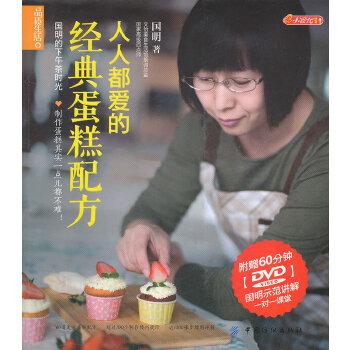 品质生活.小食代:人人都爱的经典蛋糕配方