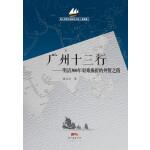 广州十三行:明清300年艰难曲折的外贸之路