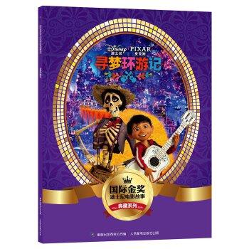 国际金奖迪士尼电影故事典藏系列 寻梦环游记 第90届奥斯卡金像奖*动画长片,原版电影故事,让真爱传递,让经典永流传。内容加注拼音,帮助孩子自主阅读。