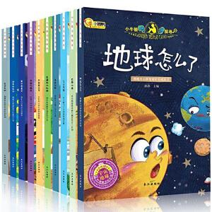 【限时秒杀】小牛顿科普馆绘本图书 (共10册) 小牛顿问号探寻 十万个为什么儿童版 百科全书少儿科学读物 幼儿科普书籍 2-3-4-5-6-7-10周岁一年级课外书必读