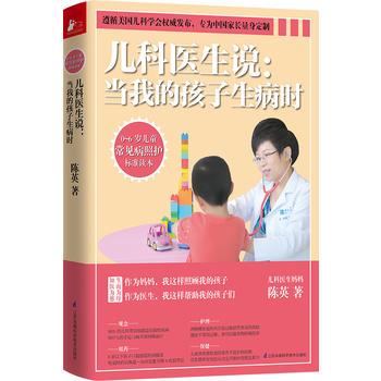 儿科医生说:当我的孩子生病时 陈英 江苏科学技术出版社 【正版现货,请放心购买!】