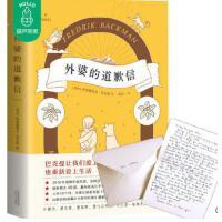 外婆的道歉信 简体中文版 弗雷德里克巴克曼 瑞典感人温暖 外国文学小说书籍