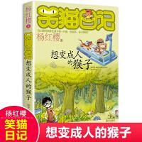 想变成人的猴子 笑猫日记系列童话书 杨红樱著三四五年级课外书畅销儿童故事书儿童文学 9-12岁小学生课外阅读书籍
