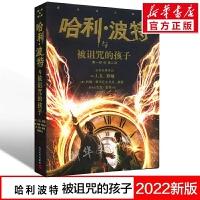 哈利波特与被诅咒的孩子哈利波特系列8第八本JK罗琳科幻儿童文学奇幻魔幻冒险小说书籍畅销排行榜