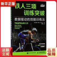 【新华直营】铁人三项训练突破 数据驱动的效能训练法,人民邮电出版社,[美]吉姆・万斯(Jim Vance),978711