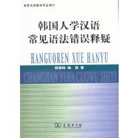 韩国人学汉语常见语法错误释疑