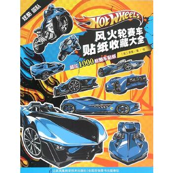 风火轮赛车贴纸收藏大全——炫酷蓝队 这是中国*套美轮美奂的风火轮赛车贴纸书,内容全面,包含了*的风火轮车款,还有精心设计的益智游戏