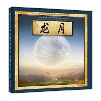 葛瑞米・贝斯 幻想大师系列――龙月