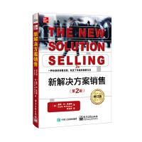 新解决方案销售(第2版)(修订版)