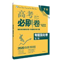 理想树67高考2020新版高考必刷卷 专题强化卷 生物 高考二轮复习用卷