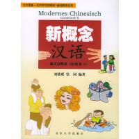 新概念汉语(德文注释本初级本Ⅱ)/北大版新一代对外汉语教材基础教程系列