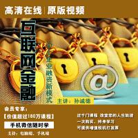 孙诚德互联网金融 中小企业融资新模式正版高清在线视频非DVD光盘 5