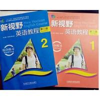 【正版二手书旧书9成新左右】新视野英语教程(第三版)综合练习1+2 郑树棠 两本一套 外研社,组合9787513541800