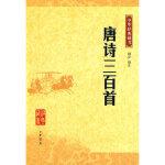 【正版现货】唐诗三百首(中华经典藏书) 顾青 9787101068238 中华书局