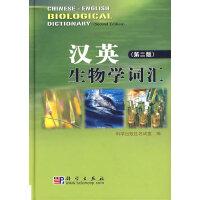 汉英生物学词汇(第二版)