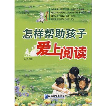 怎样帮助孩子爱上阅读(pdf+txt+epub+azw3+mobi电子书在线阅读下载)