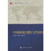中国税收流失测度与评估研究
