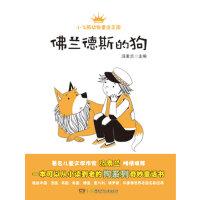 """小飞熊动物童话王国:佛兰德斯的狗(国内首部精选世界各国""""狗系列""""的动物童话丛书!让孩子学会面对逆境!)"""