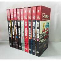 CCTV 探索・发现特辑全集 1 2 3 4 5 6 7 8 9 光盘 71DVD 视频