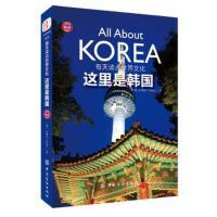 【正版图书-ABB】-毕昂韩语025:每天读点世界文化.这里是韩国9787518019557知礼图书专营店